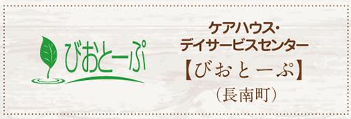 ケアハウス・デイサービス びおとーぷ(長南町)