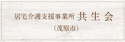 居宅介護支援事業所 共生会(茂原市)