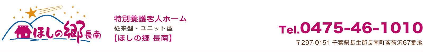 ほしの郷 特別養護老人ホーム 短期入所生活介護 TEL.0475-35-0505 〒297-0215 千葉県長生郡長柄町鴇谷982番地